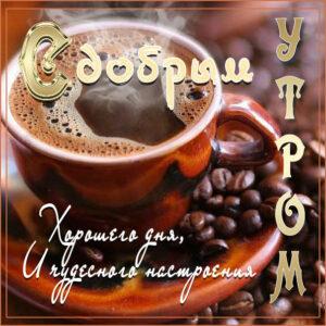 Утро хорошее и кофе