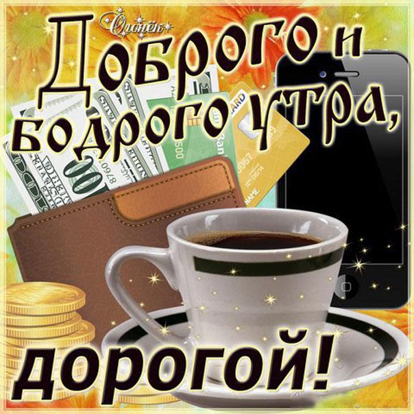 Дорогому доброе утро