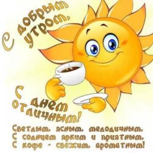 Утро веселое солнце