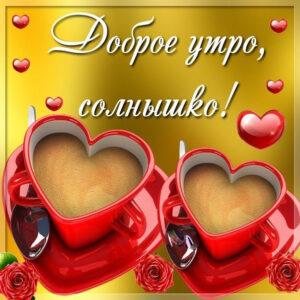 Доброе Утро открытки с ласковыми словами