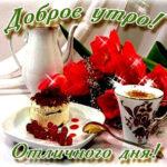 Открытки доброе утро отличного дня