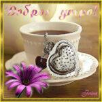 Романтические пожелания доброго утра
