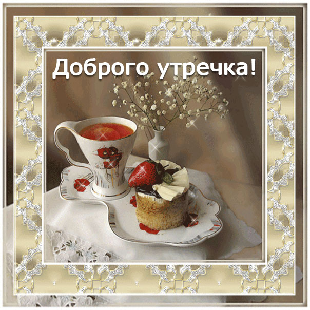 пожелания доброго утра