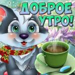 Для друзей хорошего утра блестящие открытки