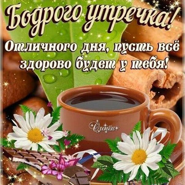 Хорошее прекрасное утро