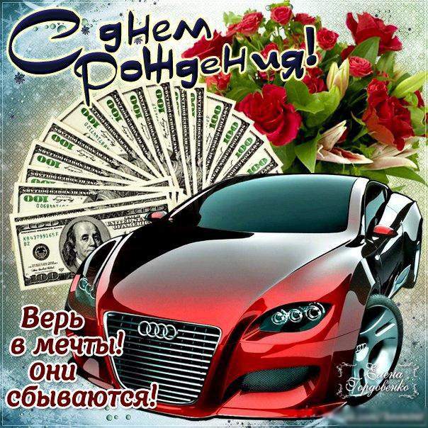 Открытки с Днем Рождения деньги машина
