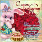 Пожелания открытки день Рождения