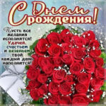 Открытки с Днем Рождения букеты роз