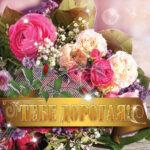 Открытки для женщины цветы