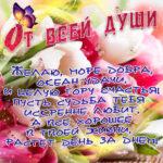 Красивые музыкальные открытки с цветами