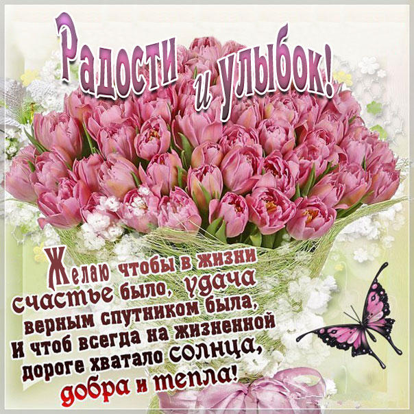 Картинки улыбка с цветами