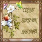 Открытка цветочек для тебя